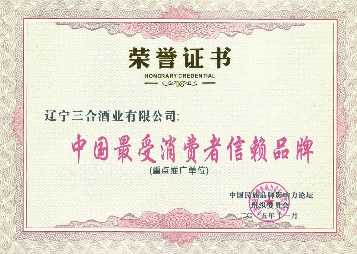 <span><span>中国最受消费者信赖品牌证书</span></span>