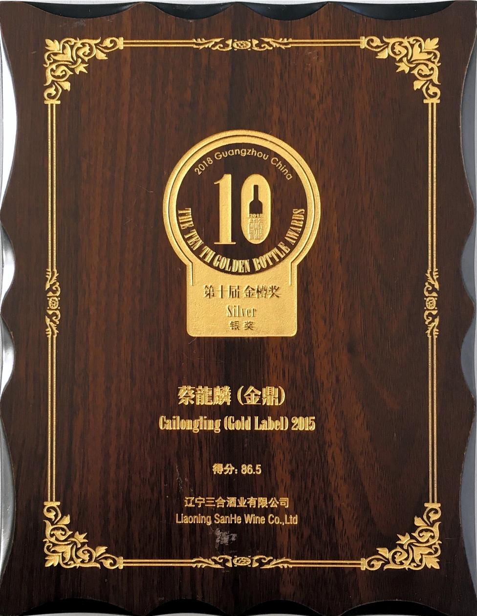 <span><span>第十届金樽奖银奖(金鼎2015)</span></span>