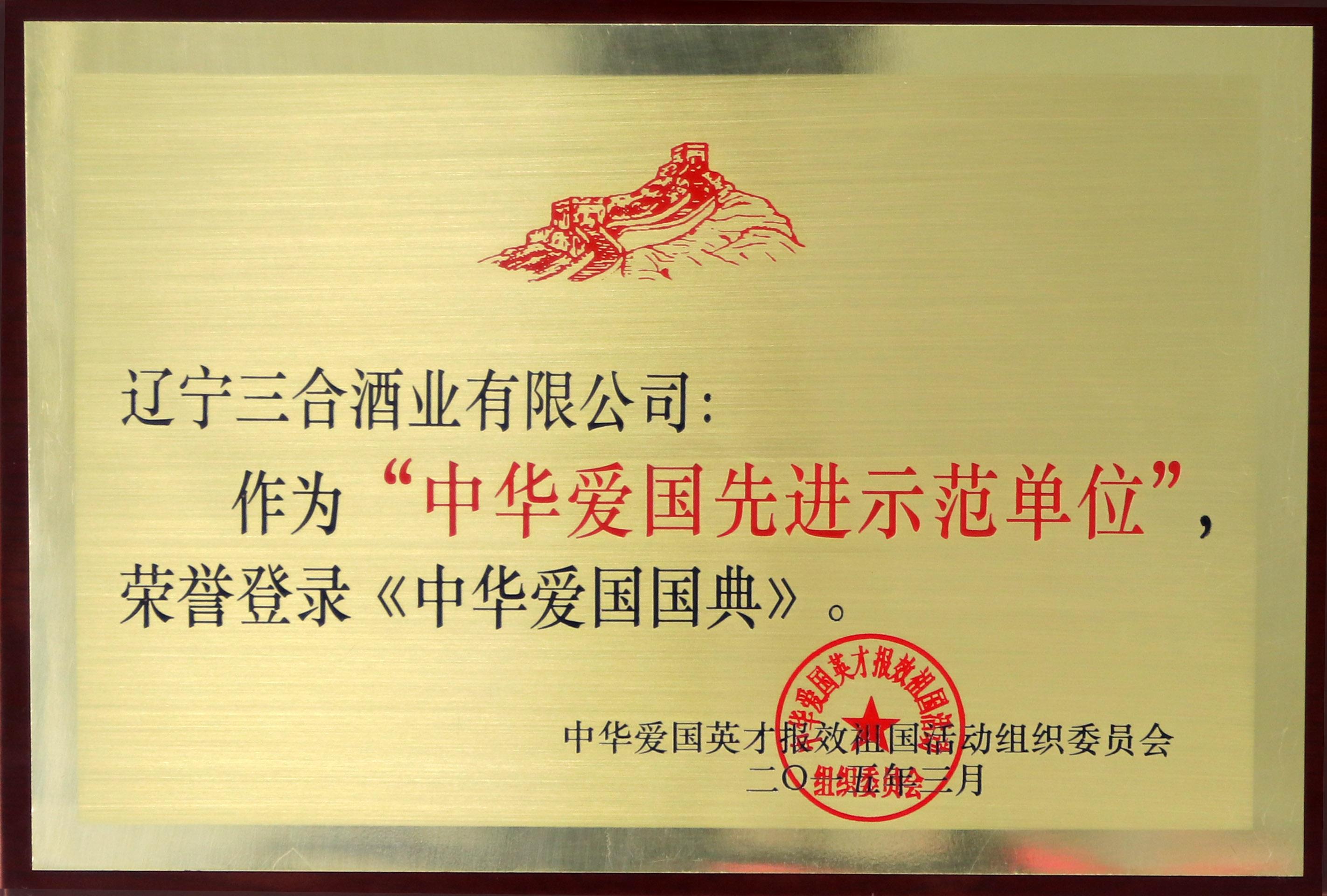 <span><span><span>中国最具影响力民族品牌</span></span></span>